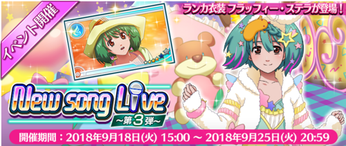 NewSongLive3.png